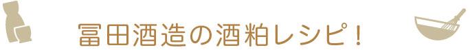 冨田酒造の酒粕レシピ