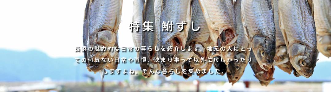 特集#04 鮒ずし
