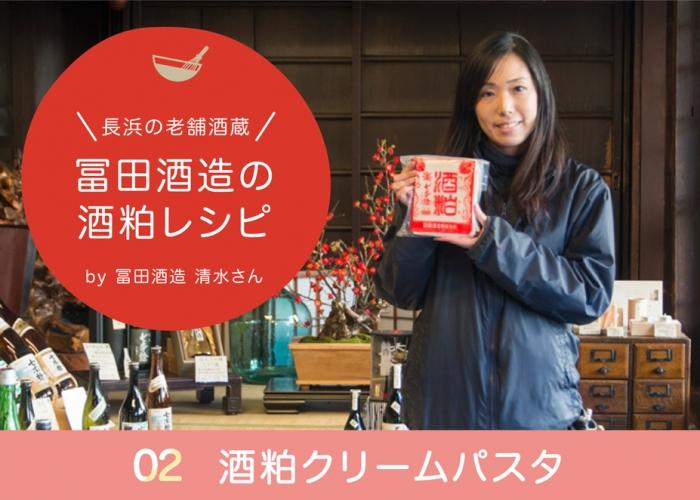 冨田酒造の酒粕レシピ02 -酒粕クリームパスタ-