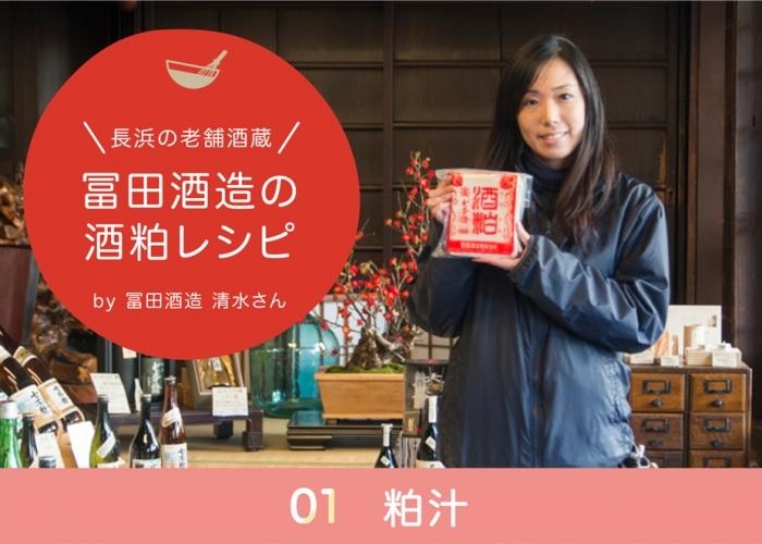 冨田酒造の酒粕レシピ01 -粕汁-