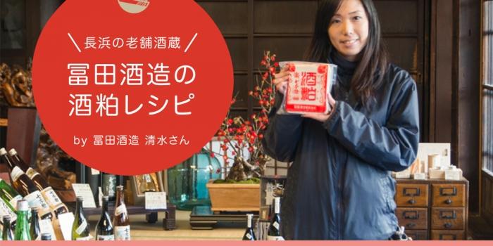 冨田酒造の酒粕レシピ03 -甘酒紅茶-