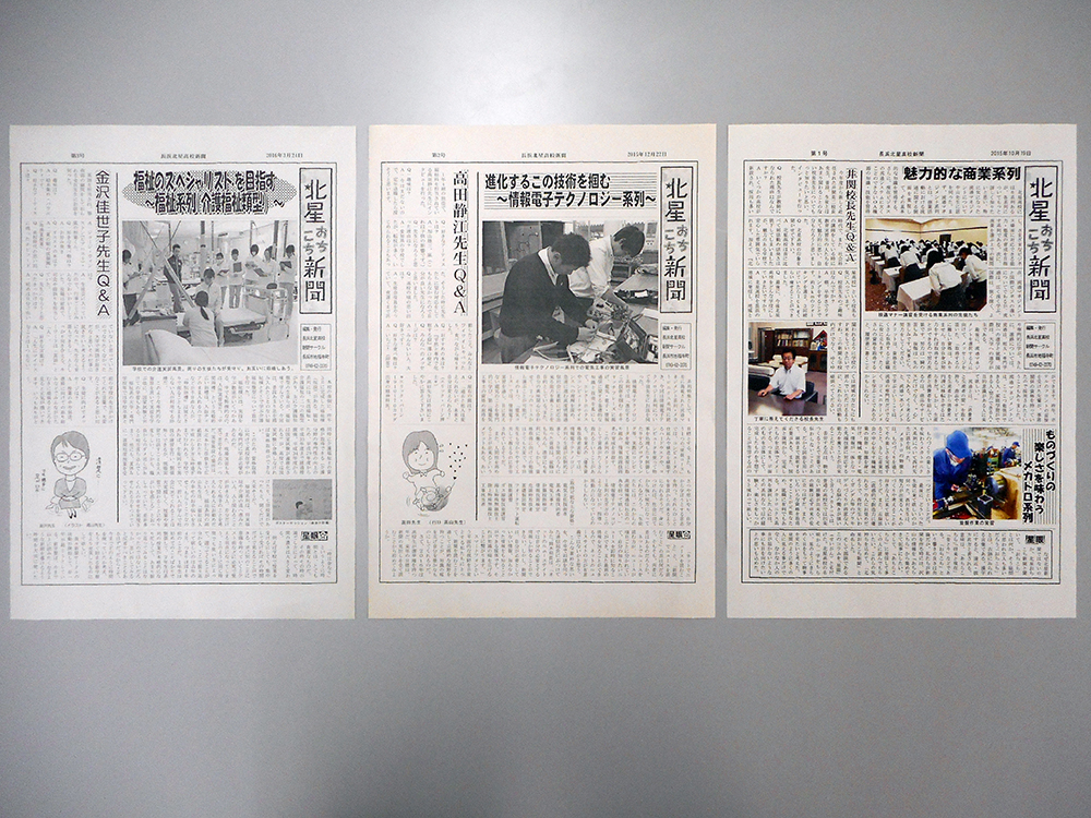 2015年から発刊した校内紙「おちこち新聞」