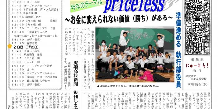 虎姫高校新聞復刊します!―高校生ライター―