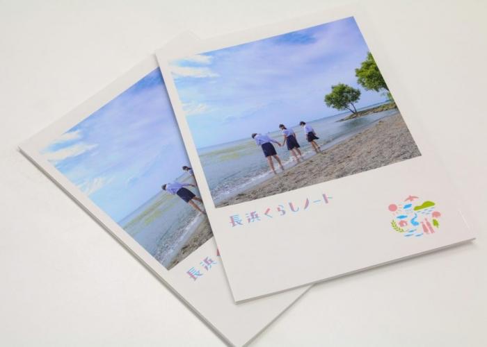 特別制作!ブックレット版「長浜くらしノート」完成しました!