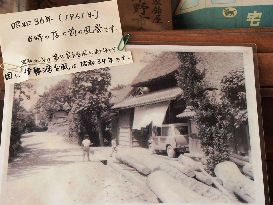 菊水飴56年前