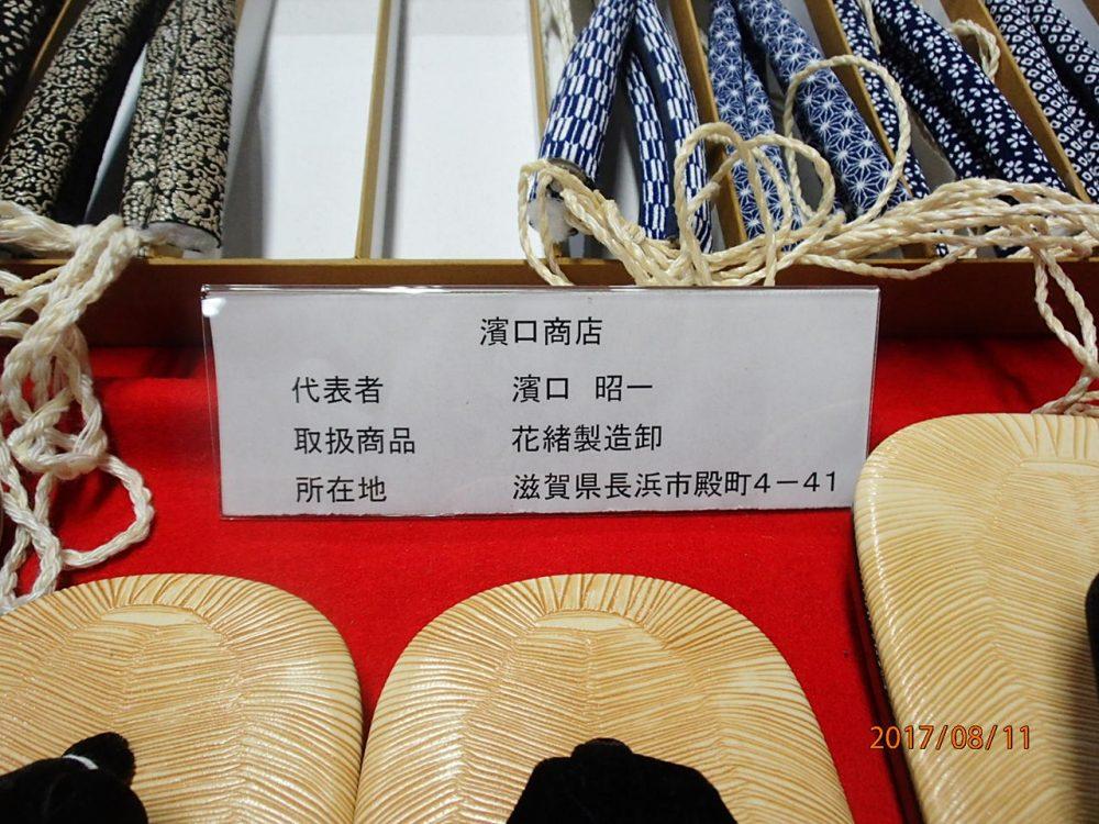 長浜伝統産業会館にて