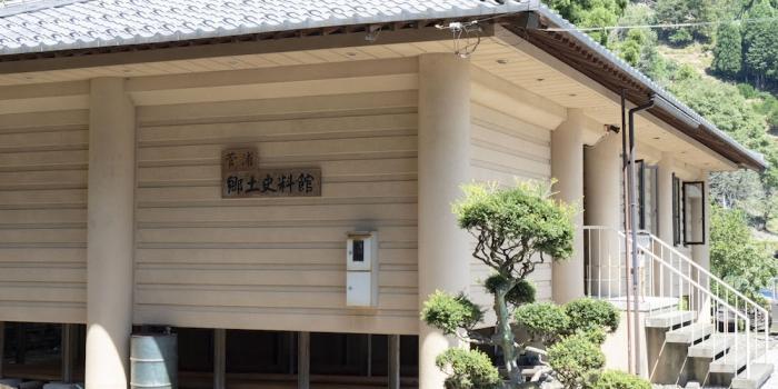 暮らしのタイムカプセル-菅浦郷土史料館-